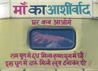 वाहनों पर लिखें जाने वाले हिंदी स्लोगन भाग 6 Vahno par likhen jaane vale Hindi slogan