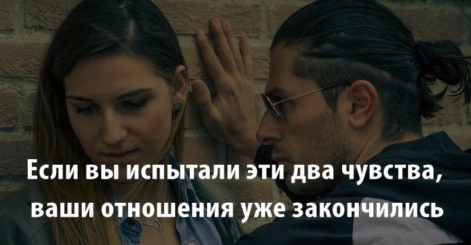 Если вы испытали эти два чувства, ваши отношения уже закончились