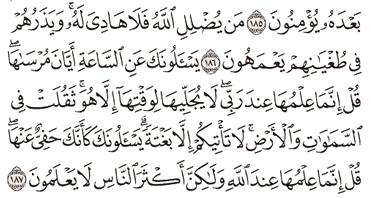 Tafsir Surat Al-A'raf Ayat 186, 187, 188, 189, 190