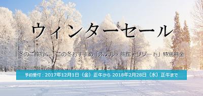 //ck.jp.ap.valuecommerce.com/servlet/referral?sid=3277664&pid=884850032&vc_url=https%3A%2F%2Fwww.ikyu.com%2Fspecial%2F01%2Fwinter_sale%2F