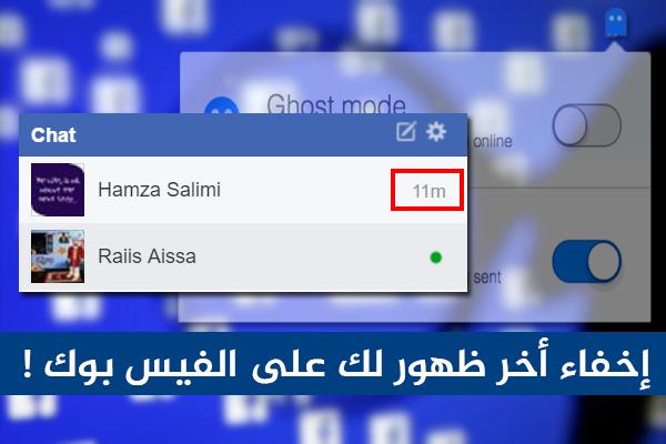 طريقة اخفاء الظهور و ازالة الصح تم القراءة من على الفيسبوك بسهولة !  تحميل اضافة Ghost for Chat لجوجل كروم كيفية معرفة من زار صفحتي على الفيسبوك كيفية معرفة من زار بروفايلي على الفيسبوك Ghost Mode Unseen Message  أخفاء أخر ظهور على الواتسأب ,  طريقة اخفاء الظهور و ازالة الصح تم القراءة من على الفيسبوك بسهولة !