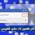 طريقة اخفاء الظهور و ازالة الصح تم القراءة من على الفيسبوك بسهولة !