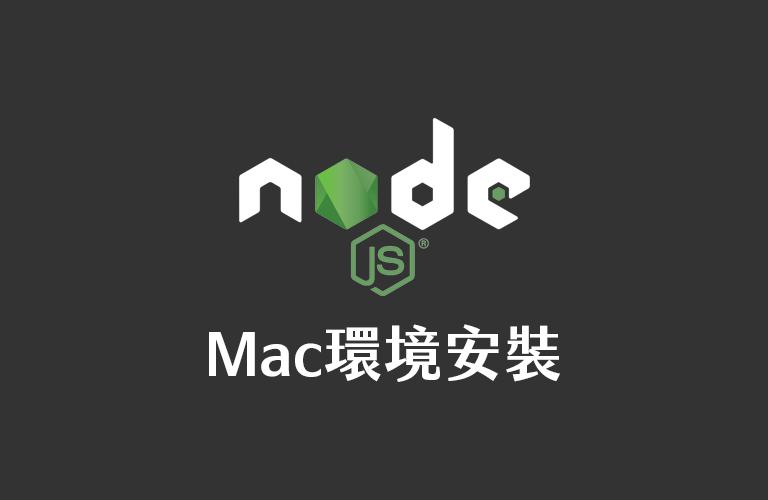 【程式】透過Homebrew安裝Node.js(Mac)