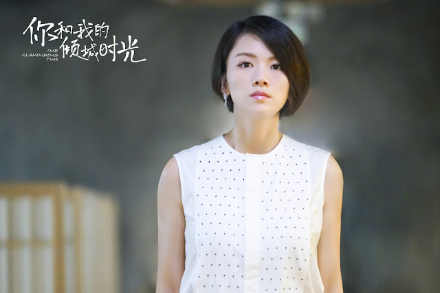 Our Glamorous Time Chinese TV Series