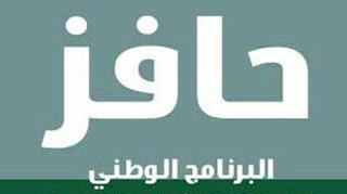 تاريخ نزول حافز 1440 | موعد صرف حافز | تاريخ نزول حافز | رواتب السعودية 2018 حساب المواطن