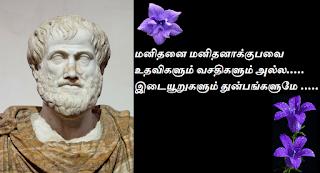 arinarkalin-tathuvangal--Aristotle-tamil.