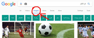 البحث عن صور على جوجل