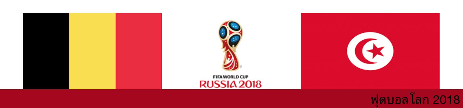 แทงบอล วิเคราะห์บอล ฟุตบอลโลก ระหว่าง เบลเยียม กับ ชาติตูนิเซีย