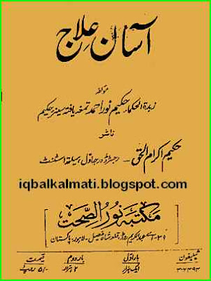 Gharelu Nuskhe urdu Book