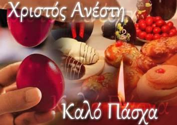 Χριστός Ανέστη και χρόνια πολλά από το thespro.gr