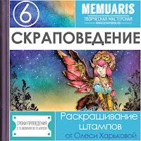 http://memuaris.blogspot.com.by/2016/02/scrapovedenie-stamps.html