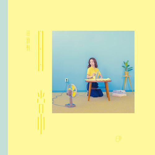 《專輯》田馥甄 Hebe Tien / 日常 Day By Day - 好青年的音樂清單