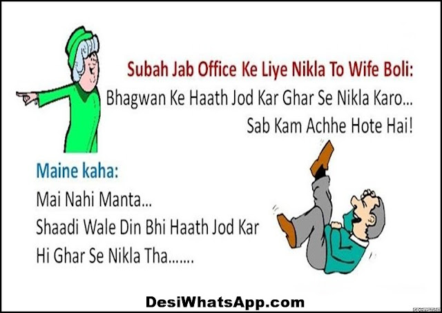 Husband wife Funyy Whataaps Message, Whatsapp funny Jokes Collection, Whatsapp  jokes Collection