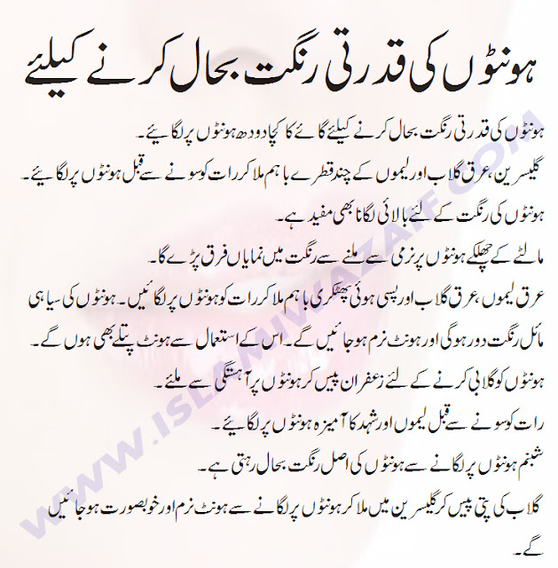 beauty tips for pink lips naturally in urdu