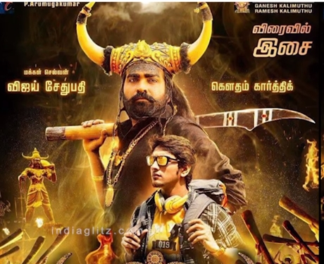 Vijay Sethupathi's Oru Nalla Naal Paathu Solren First Look | Gautham Karthik New Movie Teaser