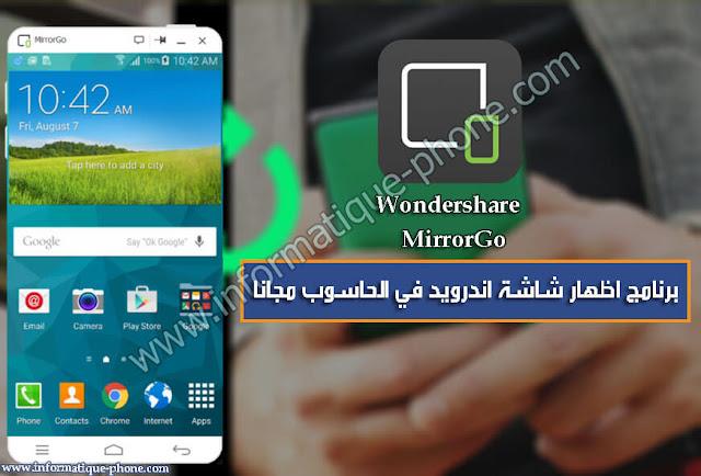 تحميل برنامج MirrorGo اظهار شاشة اندرويد في الحاسوب مجانا