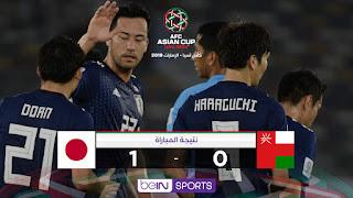 فيديو اليابان تفوز على عمان بهدف نظيف الاحد 13-01-2019 كأس آسيا 2019