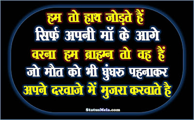 pandit-attitude-status