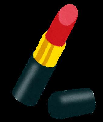 口紅のイラスト