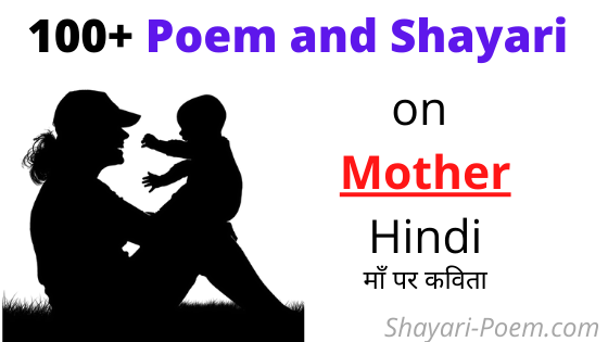 Small Poem on Mother in Hindi | माँ पर कविता