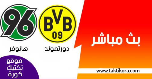 مشاهدة مباراة بوروسيا دورتموند وهانوفر بث مباشر لايف 26-01-2019 الدوري الالماني