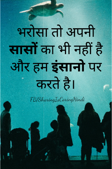 Anonymous Hindi Quotes on Belief, भरोसा, Trust,