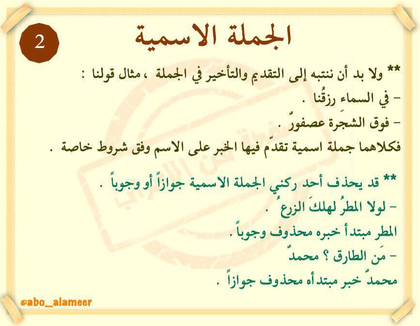 تسهيل الإعراب ... بطاقات إعرابية مهمة لكل طالب 2