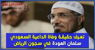 حقيقة وفاة الداعية سليمان العودة في سجون الرياض وحساب خديجة المزيف
