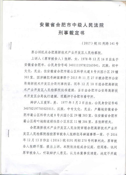 安徽省合肥市维权人士张群女士上访维权举报腐败:不畏拘留、判刑