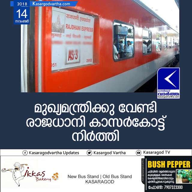 News,Kasaragod, Kerala, MLA, Train, Railway station,Rajadhani Stopped in Kasaragod for CM