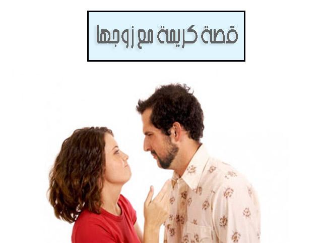 قصة كريمة مع زوجها