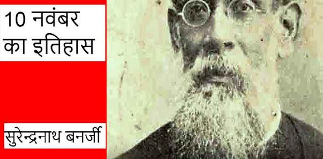 भारतीय शिक्षाविद तथा राजनैयिक सुरेन्द्रनाथ बनर्जी का जन्म हुआ था।