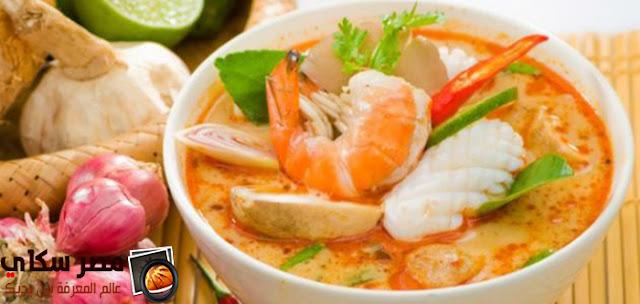 الشوربة البحرية على الطريقة التايلاندية وطرق التحضير Marine soup