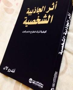 كتاب أثر جادبية الشخصية pdf