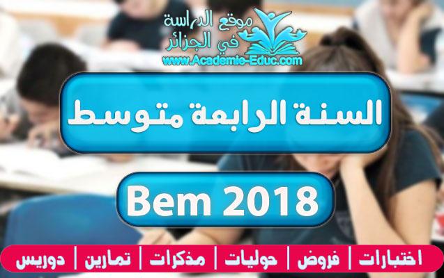 شهادة التعليم المتوسط 2017 bem