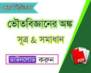 Physics Math formula and solution pdf in bengali