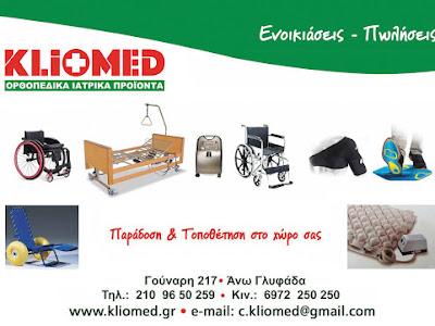 Kliomed > Γλυφάδα > Ορθοπεδικά  > Κρεβάτια > Οξυγόνο > Αναπηρικά > Είδη > Καροτσάκια >  Ορθοπεδικά > Παπούτσια > Υποδήματα > Cpm > C-Pap > Bi-Pap > Λεωφ.Γούναρη 217, Άνω Γλυφάδα # 2109650259 # 6948087638 # 6944552862.