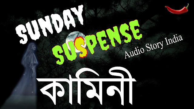 Sunday Suspense Radio Mirchi