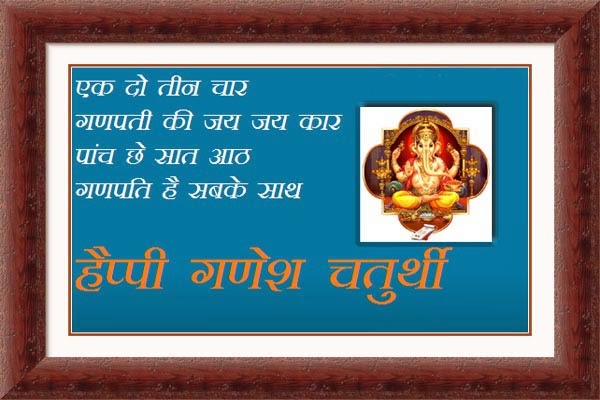 Celebrate Sankasthi and Ganesh Chaturthi Sms, Shayari , Whatsapp Status and Quotes