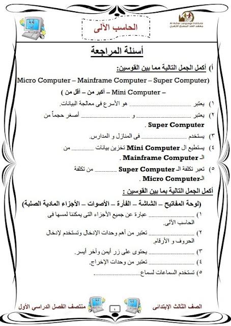 المراجعة النهائية حاسب آلي للصف الثالث الإبتدائي