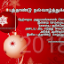 Happy New Year 2018 Kavithai Images