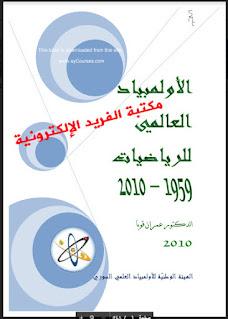 تحميل كتاب أولمبياد الرياضيات العالمي pdf ، أسئلة اولمبياد الرياضيات للمرحلة المتوسطة مع الحلول ، أسئلة أولمبياد الرياضيات ، رياضيات الاولمبياد ، اولمبياد الرياضيات 2016 السعودية ، تمارين أولمبياد الرياضيات ن أولمبياد الرياضيات مع التصحيح ، مبادئ أساسية لأولمبياد الرياضيات pdf ، اسئلة اولمبياد الرياضيات للمرحلة الثانوية
