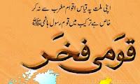 Qaumi Fakhar == National Pride
