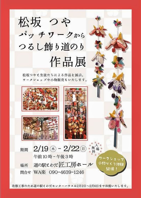 """Matsuzaka Tsuya: From Patchwork to Tsurushi Kazari (Hanging Ornaments) Exhibit"" 松坂つや パッチワークからつるし飾り道のり作品展"