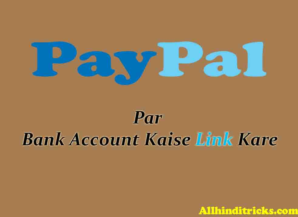 Kare Bank paypal par apna bank account kaise link kare me jaankari