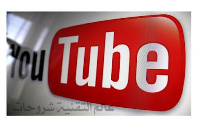 منصة-يوتيوب-Youtube-تفرض-رقابة-صارمة-جدا-على-القنوات-المشهورة