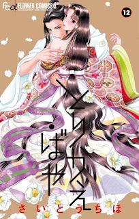 Próximo manga de Chiho Saito para finales de Abril