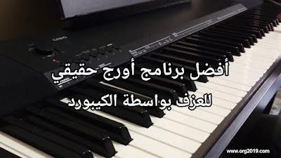 تحميل تنزيل أفضل برنامج أورج شرقي للعزف بواسطة الكيبورد |Electronic Piano