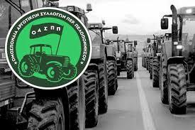 Παμπελοποννησιακή συγκέντρωση των μικρομεσαίων αγροτοκτηνοτρόφων στην Τρίπολη