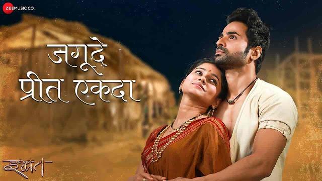 Jagude Preet Ekda Lyrics in Marathi - Ibhrat | Jasraj Joshi, Akansha Bhoir
